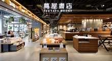 六本松 蔦屋書店
